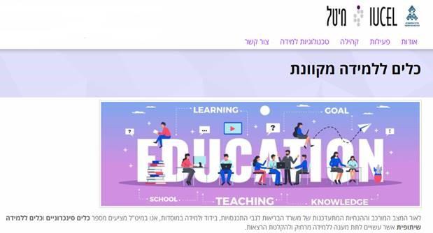 """מיט""""ל - מרכז ידע טכנולוגיות למידה"""